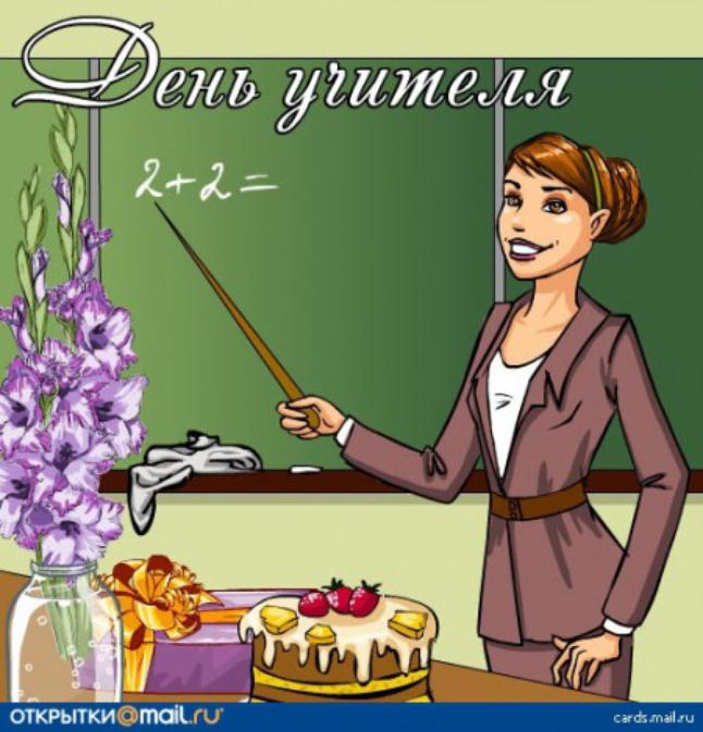 День учителя рисованные картинки