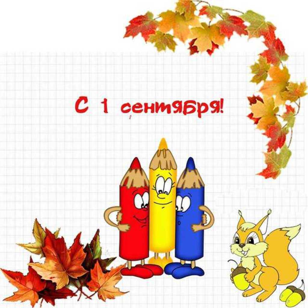 Поздравления дошкольников с 1 сентябре